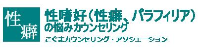 ごぐまカウンセリングロゴ3